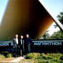 2003г. Гости из Наровчата в Наровчатке.